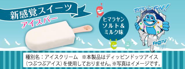 商品注文フォーム(ヒマラヤンソルト)