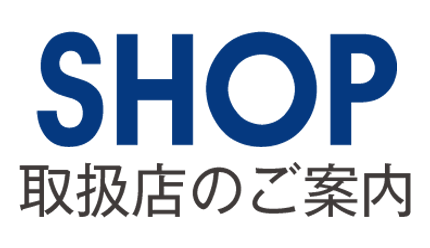 SHOP お店のご案内
