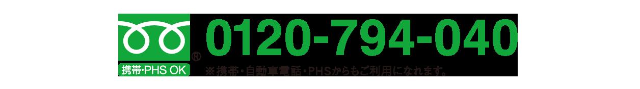 0120-794-040