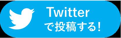 Twitterで投稿する