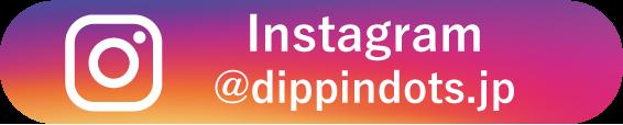 Instagram アットdippindots