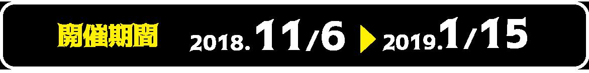 開催期間 2018年11月6日〜2019年1月15日
